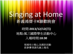Singing at home 新義鴻齋卡K聯歡晚會-2013/12/12